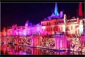rams city shines on ayodhya deepotsav creates world record