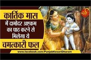damodar ashtakam jaap in kartik month