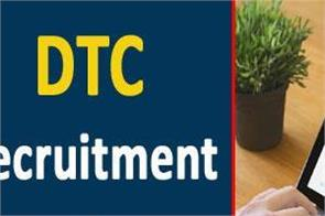 dtc recruitment 2019 for the posts of conductors check schedule