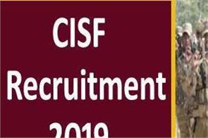cisf constable jobs 2019 for constable posts