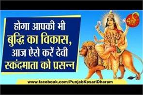 special worship of devi sakandmata in hindi