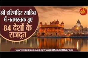 ambassadors of 84 countries paid tribute to shri harimandir sahib