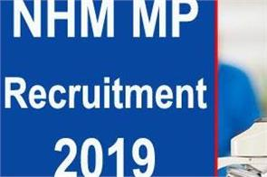 nhm mp recruitment 2019 last day to apply check the details soon
