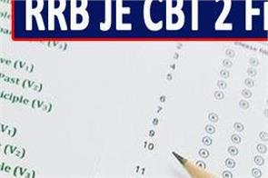 rrb je cbt 2 final answer released download soon