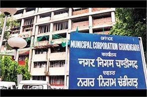 municpal corporation