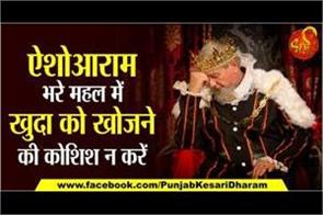 motivational and religious story in hindi