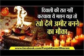 must do lakshmi kuber yagya on diwali