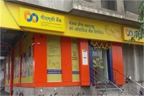 condition of pmc bank account holders deteriorated
