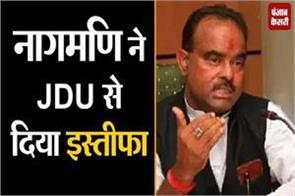 nagmani resigns from jdu