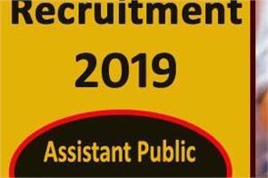 apslprb recruitment 2019 for assistant public prosecutor posts