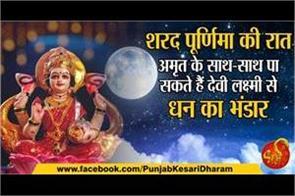 sharad purnima special jyotish upay and mantra in hindi