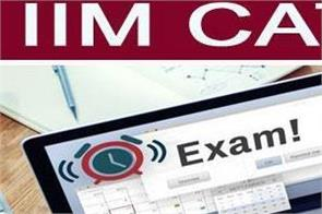iim cat 2019 admit card for joint entrance exam released download soon
