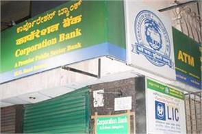 no  panic  in banking sector corporation bank