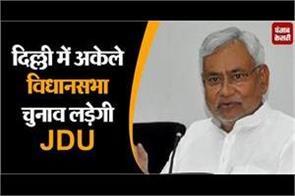 jdu will contest elections alone in delhi