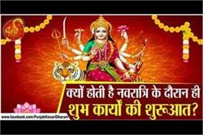 why does auspicious work begin during navratri