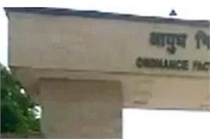 ghaziabad ordnance factory police atul