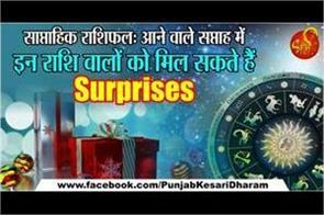 weekly horoscope in hindi