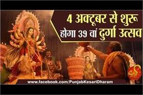39th durga festival starts from 4 october