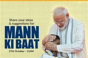 this time pm modi will mann ki baat to the countrymen on diwali