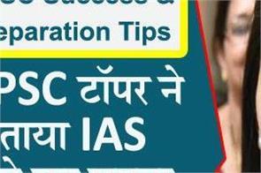 upsc topper reveals success and preparation tips