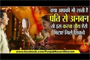 karwachauth vrat special upay and mantra in hindi