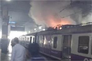 mumbai fire in local train