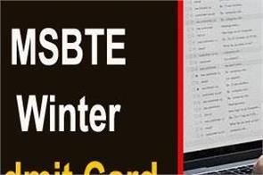 msbte winter 2019 maharashtra msbte winter admit card released download