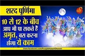 sharad purnima special jyotish upay in hindi