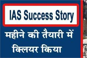 ias success story upsc exam cracked with job