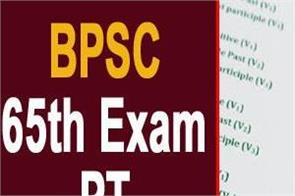 bpsc 65th exam pt answer key released for exam