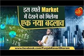a new change will be seen in the market this week
