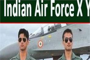 indian air force x y group result 2019 exam results released