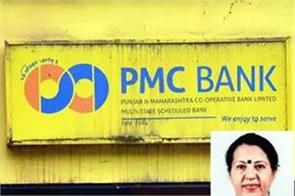 revealed pmc bank director also victim of scam
