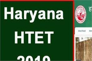 haryana htet recruitment 2019 admit card will be released soon check details