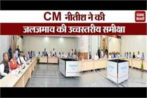cm review water level caused by heavy rains