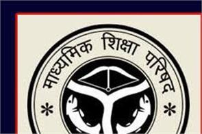 up tet 2019 application process will start from this day exam schedule