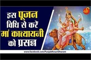 maa katyayani worship