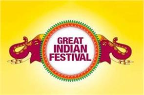 great indian festival sale will start again on amazon know deals and offers