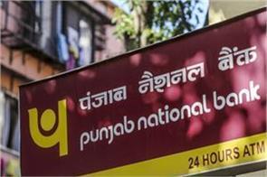 pnb changes deposit rates on fd
