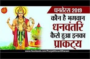 pauranik katha of lord dhanvantri