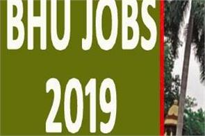 bhu recruitment 2019 for posts of research associate application details