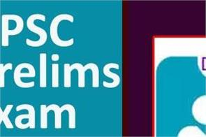 bpsc admit card for prelims exam can be released soon