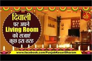decorate your living room with these vastu tips