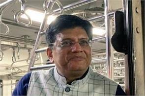 railway minister piyush goyal boarded the mumbai local train