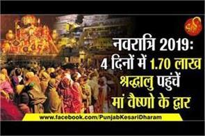 in navratri 1 70 lakh devotees reach maa vaishno darbar