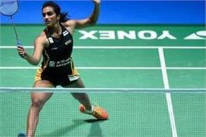world champion pv sindhu will step down with form the french open