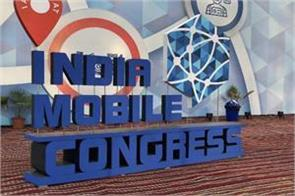 india mobile congress 2019 begins focus will be on new technology from 5g