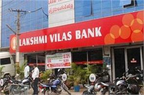 lakshmi vilas bank race for the post of 70 senior bank officials involved
