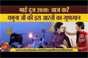 bhai dooj aarti