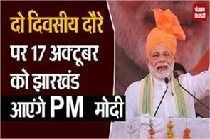 pm modi will visit jharkhand on 17 october on a two day tour